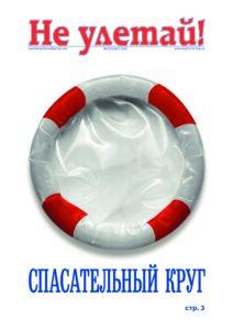 Ne uletay-133-2019-print
