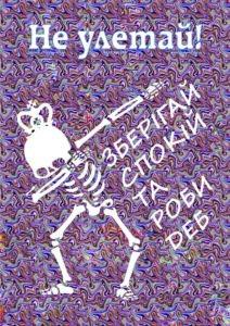 Ne uletay-139-2020-print