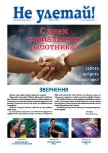 Ne uletay-85-2012