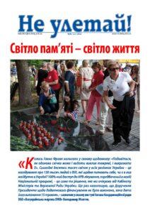 Ne uletay-91-2013