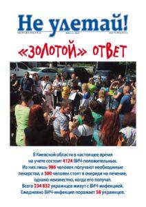 Ne uletay-92-2013
