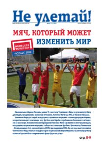 Ne uletay-94-2013