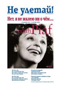 Ne uletay-96-2013