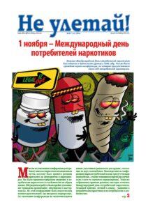 Ne uletay-97-2013