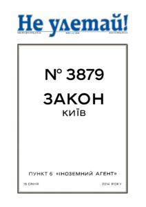 Ne uletay-99-2014