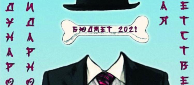"""""""Не улетай (Не улітай)"""", №143 (2020)"""