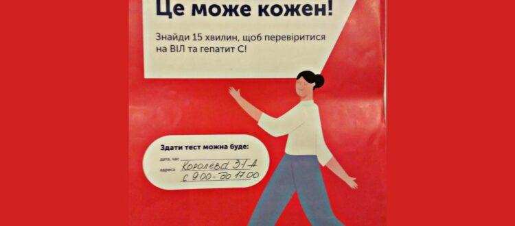 Інформаційний захід з профілактики ВІЛ/СНІД