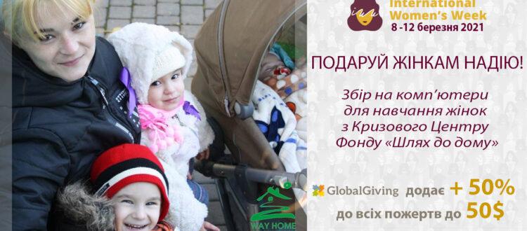 Подарите надежду женщинам из кризисного центра в Одессе!